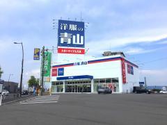 洋服の青山 高松中央通店