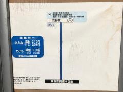 「東急百貨店本店」バス停留所