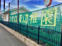 富士市立南幼稚園