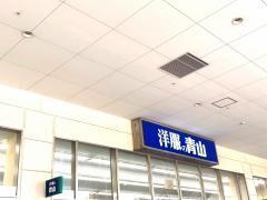 洋服の青山 フレスポジャングルパーク店