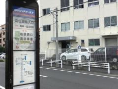 「高田車庫入口」バス停留所