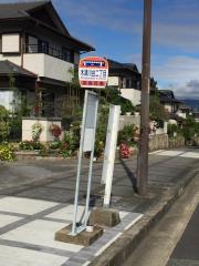 「木津川台二丁目」バス停留所
