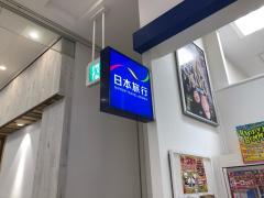 日本旅行 ゆめタウン廿日市営業所
