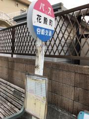 「花殿町」バス停留所