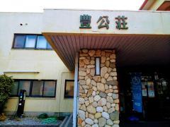 国民宿舎豊公荘