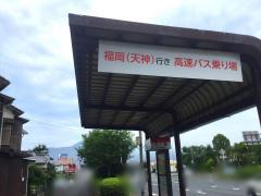 「下貫」バス停留所