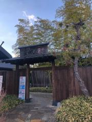 天然温泉太田安眠の湯