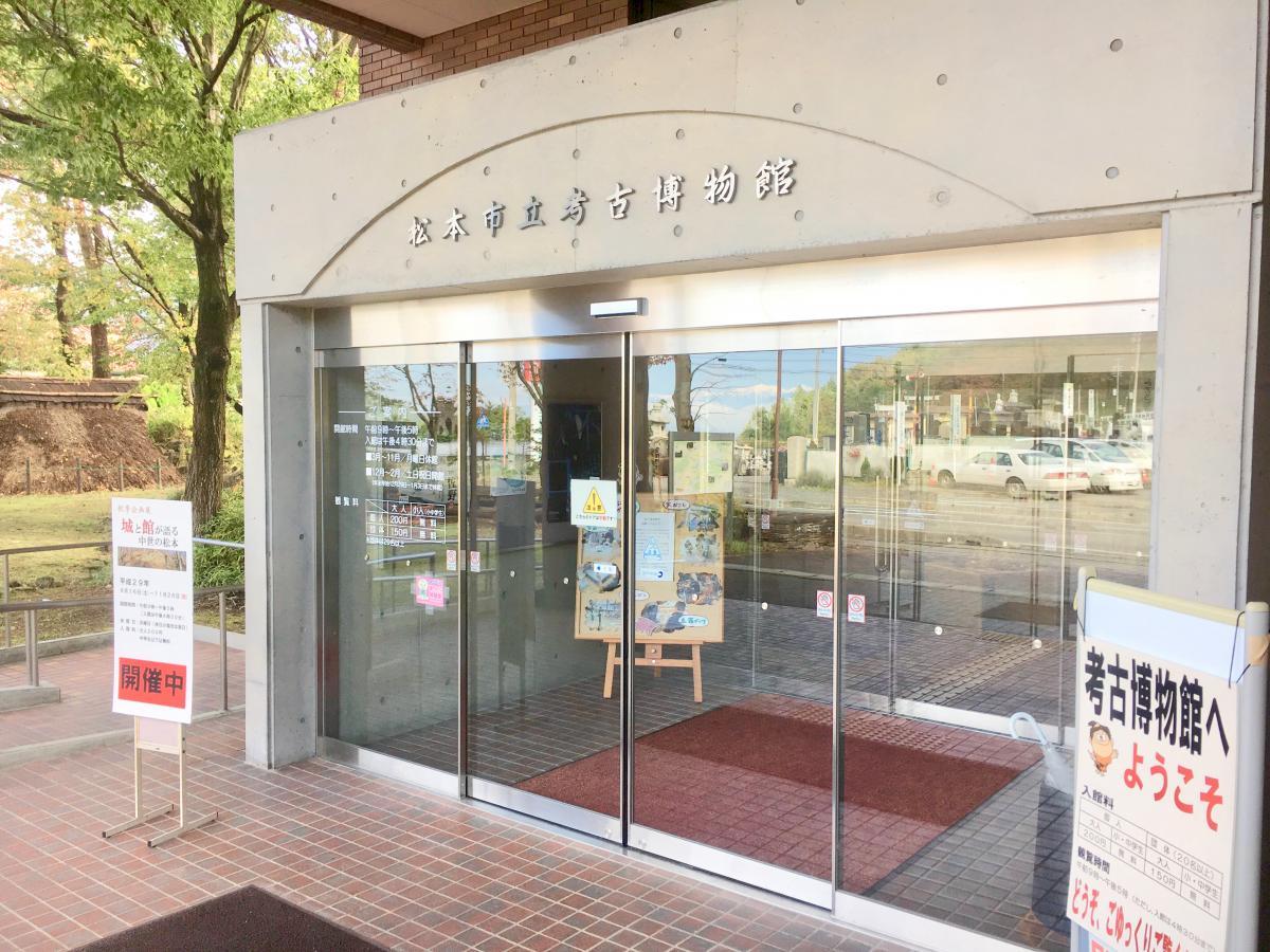松本市立考古博物館