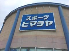 ヒマラヤスポーツ フジグラン四万十店