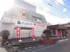 ホームセンターサンハウス烏山店