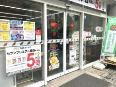セブンイレブン 名古屋大須2丁目店