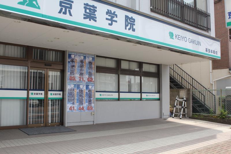 幕張 本郷 中学校
