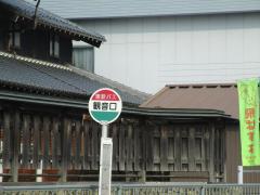 「観音口」バス停留所