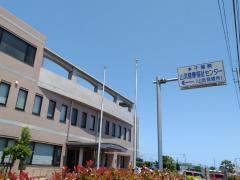 山武健康福祉センター