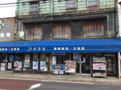 コイズミ書店