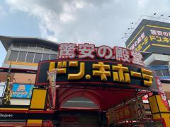ドン・キホーテ パウ中川山王店