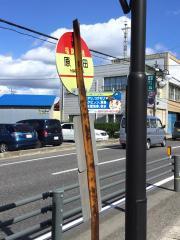 「原田(田村市)」バス停留所