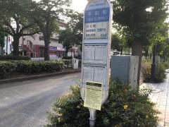 「平和町」バス停留所