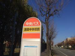 「前田中学校前」バス停留所
