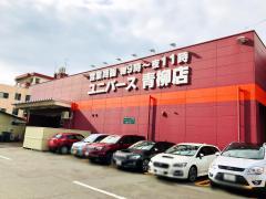 ユニバース 青柳店
