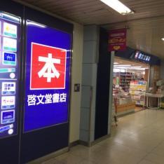啓文堂書店 橋本駅店