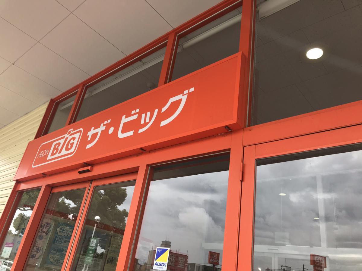 ザ・ビッグ十三部店