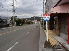 「塩鶴入口」バス停留所