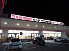 ラ・ムー 小牧店