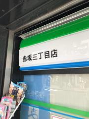ファミリーマート 赤坂三丁目店