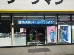 ワークマン 塩山店