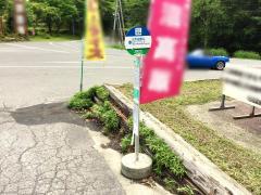 「日光白根山ロープウェイ」バス停留所