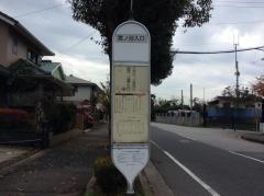 「宮ノ台入口」バス停留所