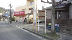 「安芸府中高校入口」バス停留所