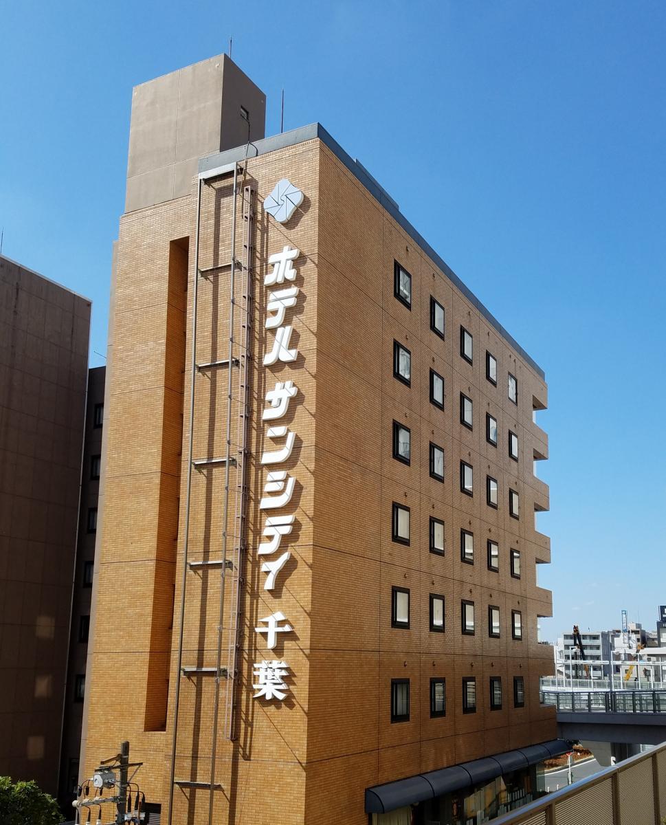 シティ 千葉 サン ホテル 三恵シティホテル千葉【公式】最低価格保証|千葉のビジネスホテル