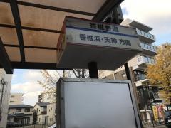 「香椎参道」バス停留所