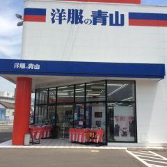 洋服の青山 佐賀鹿島店