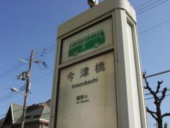 「今津橋」バス停留所