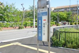 「貴崎4丁目」バス停留所