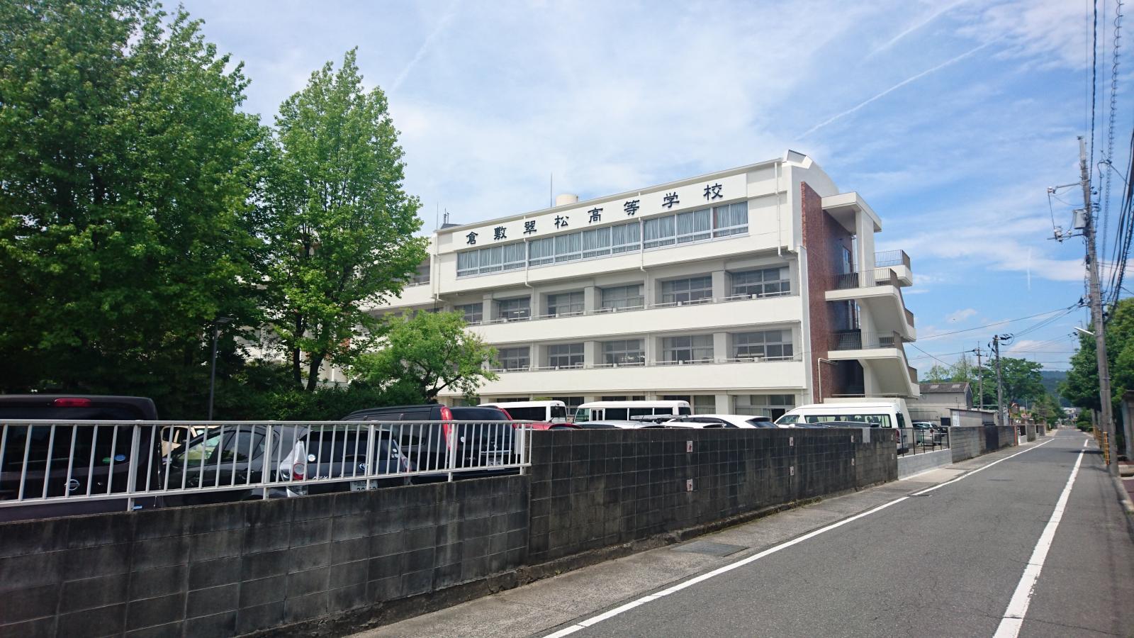 松 倉敷 高校 翠