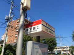 「梅光園口」バス停留所
