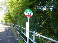 「石原上」バス停留所
