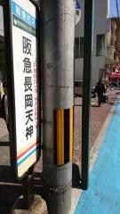 「阪急長岡天神」バス停留所