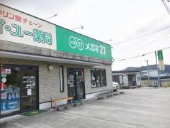 メガネ21 上富田店