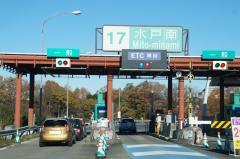 水戸南IC