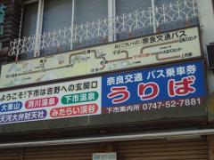 「下市口駅」バス停留所