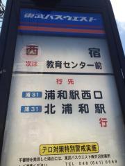 「西宿」バス停留所
