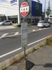 「今御堂」バス停留所