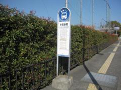 「中田新開」バス停留所