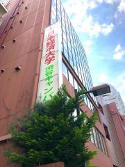 日本経済大学東京渋谷キャンパス