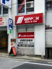ニッポンレンタカー店屋町営業所